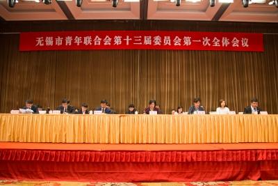 无锡市青年联合会第十三届委员会第一次全体会议胜利召开